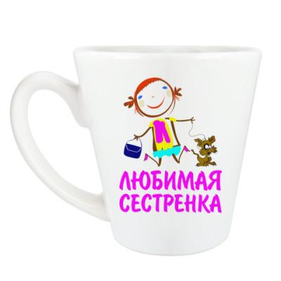 Чашка Латте 'Любимая сестренка'