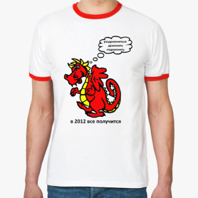 Футболка Ringer-T Задумчивый дракон