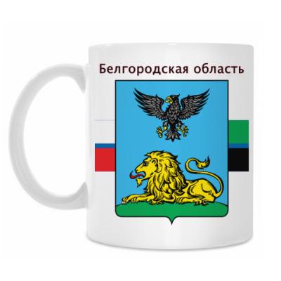 Кружка Белгородская область