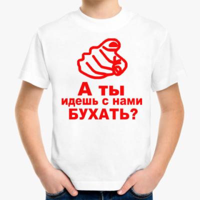 Детская футболка а ты идешь с нами бухать?