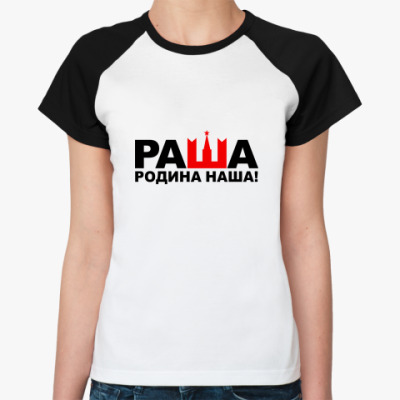 Женская футболка реглан РАША-РОДИНА НАША