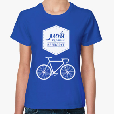 Женская футболка Мой Лучший Велодруг