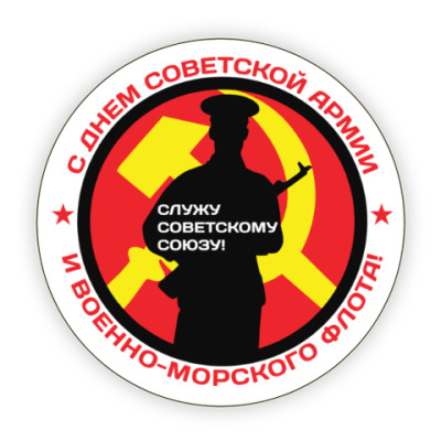 Костер (подставка под кружку) 23 февраля СССР