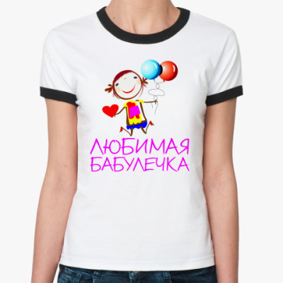 Женская футболка Ringer-T Для Любимой бабулечки