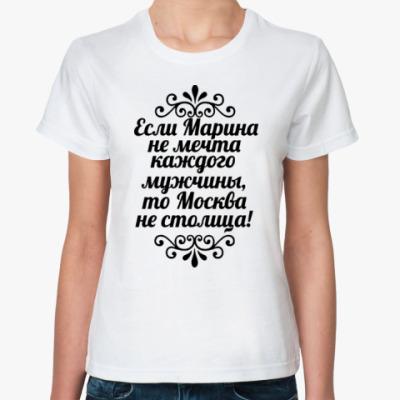 Классическая футболка Если Марина не мечта
