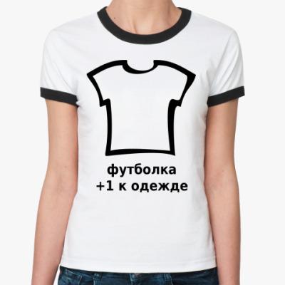 Женская футболка Ringer-T  +1 к одежде