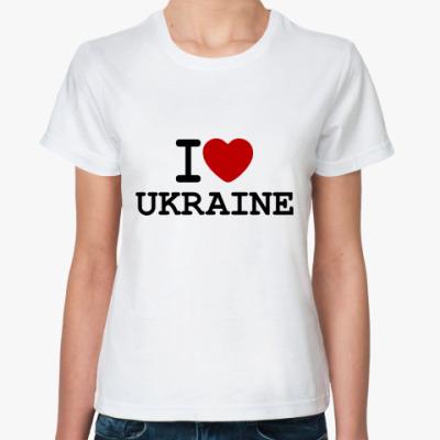 Классическая футболка  I Love Ukraine
