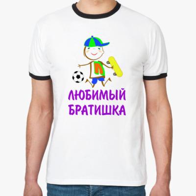 Футболка Ringer-T Для Любимого Братишки