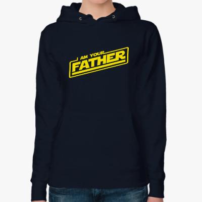 Женская толстовка худи Я твой отец