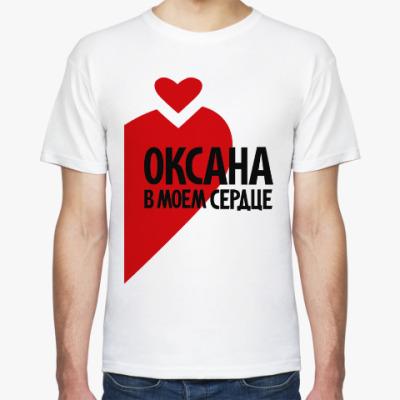 Футболка Оксана в моем сердце
