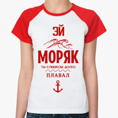 Женская футболка реглан Эй Моряк!