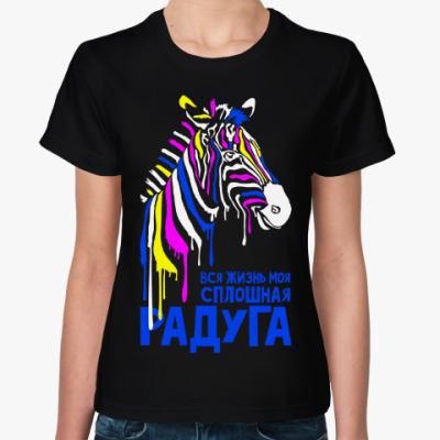 Женская футболка Зебра радуга