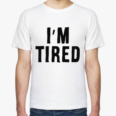 Футболка Я устал