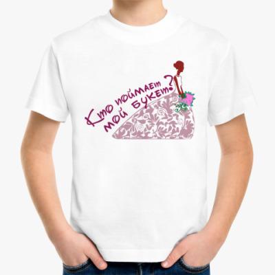 Детская футболка Кто поймает мой букет?