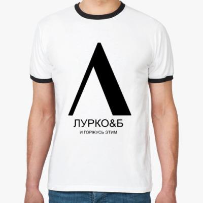 Футболка Ringer-T  лурко&б