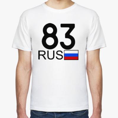 Футболка 83 RUS (A777AA)