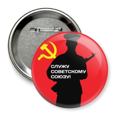 Значок 75мм 23 февраля СССР