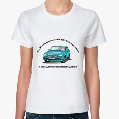 Классическая футболка Волга переживет жигули