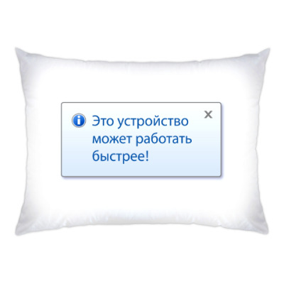 Подушка Мотивация!