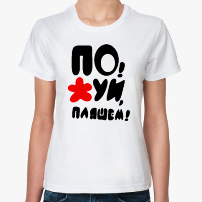 Классическая футболка Пляшем!