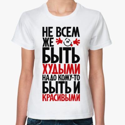 Классическая футболка Не всем же быть худыми