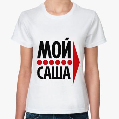 Классическая футболка Мой Саша