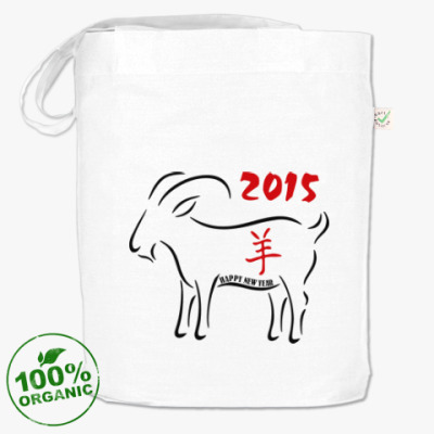 Сумка Год козы и овцы 2015