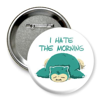 Значок 75мм Я ненавижу утро