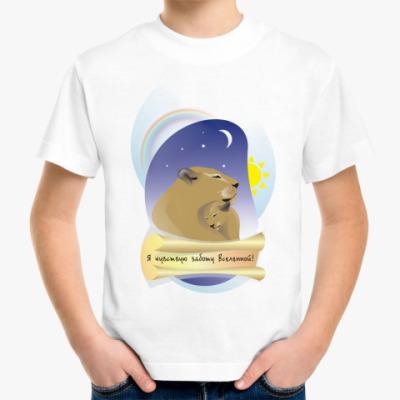 Детская футболка Я чувствую заботу Вселенной