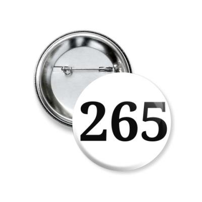 Значок 37мм 265