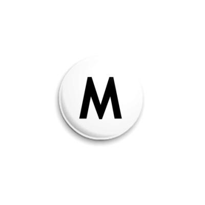 Значок 25мм Буква M