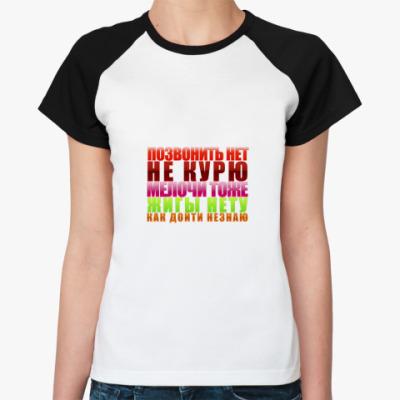 Женская футболка реглан  INFA 0%