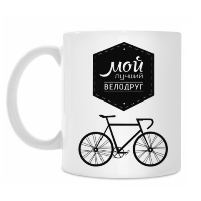 Кружка Мой Лучший Велодруг