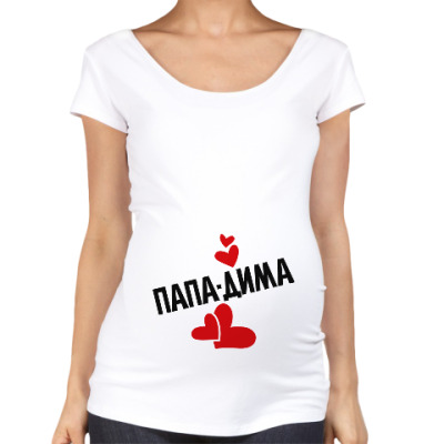 Футболка для беременных Папа - Дима