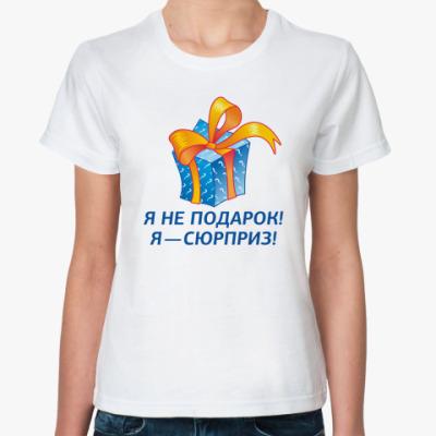 Классическая футболка Я не подарок