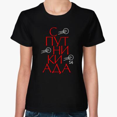 Женская футболка Спутникиада-2014