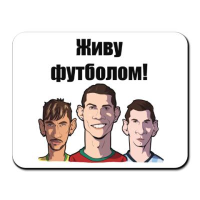Коврик для мыши Футболисты Месси, Неймар, Рональдо