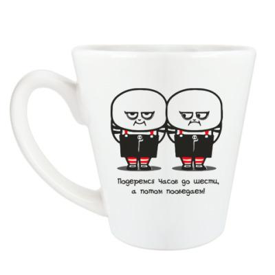 Чашка Латте Труляля и Траляля
