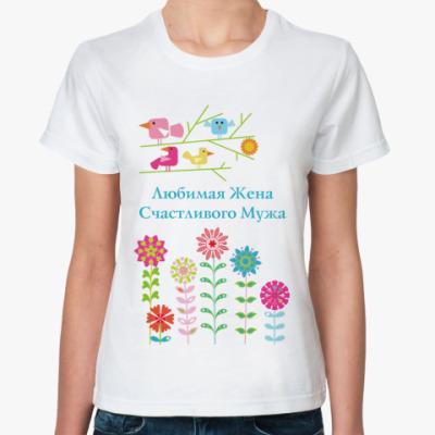 Классическая футболка Любимая жена