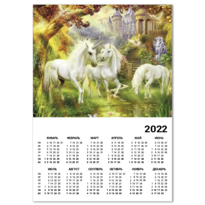 Календарь Страна единорогов