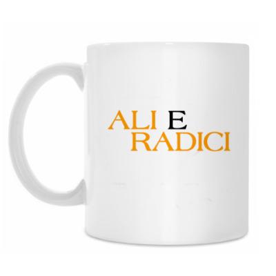 Кружка Кружка белая Ali E Radici