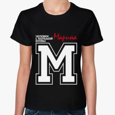 Женская футболка Марина-человек с большой буквы