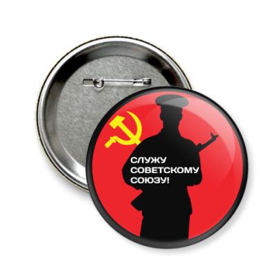 Значок 58мм 23 февраля СССР
