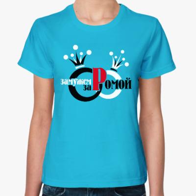 Женская футболка Замужем за Ромой