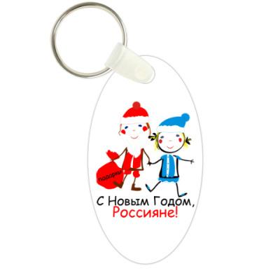 С Новым Годом, Россияне!