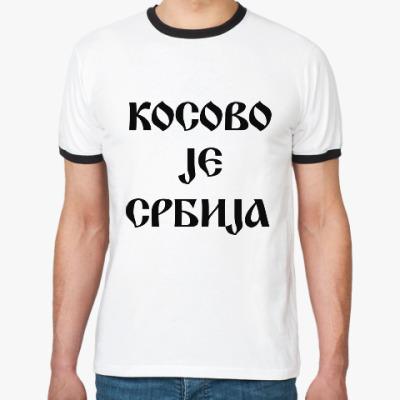 Футболка Ringer-T Косово je Србиja