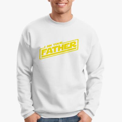 Свитшот Я твой отец
