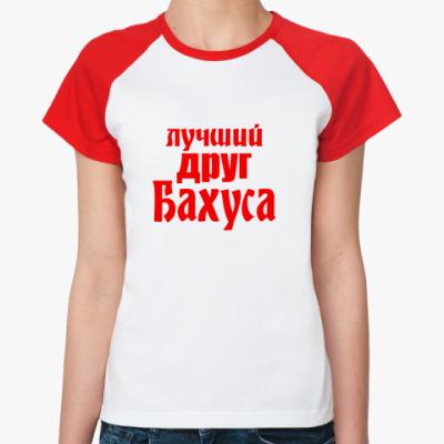 Женская футболка реглан Лучший друг Бахуса