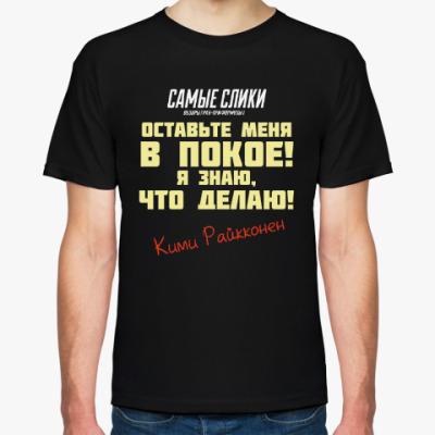 Футболка Кими Райкконен