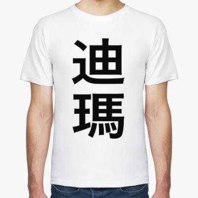 Футболка 'Дима' традиционными китайскими иероглифами